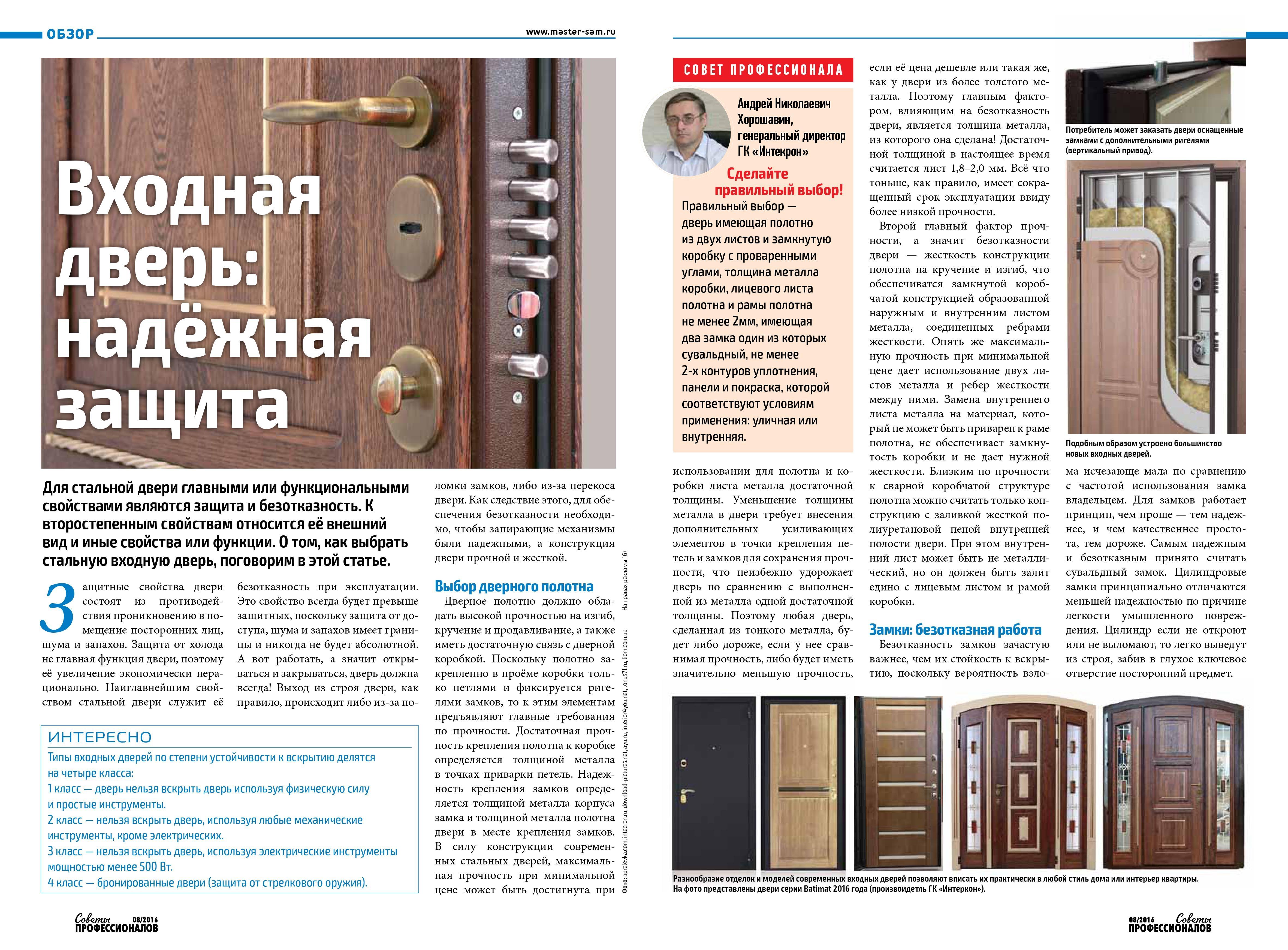 стальные двери по степени надежности
